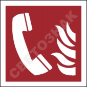 F006 Пожарный телефон/Fire emergency telephone